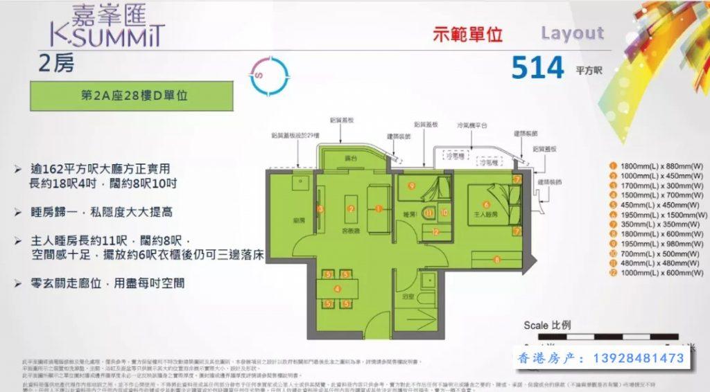 香港嘉汇峰户型图 (12)