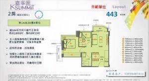香港嘉汇峰户型图 (9)