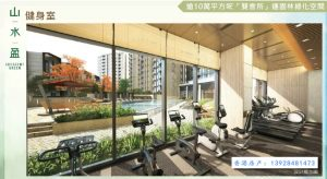 香港山水盈会所设施