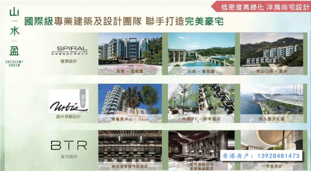 香港山水盈项目资料