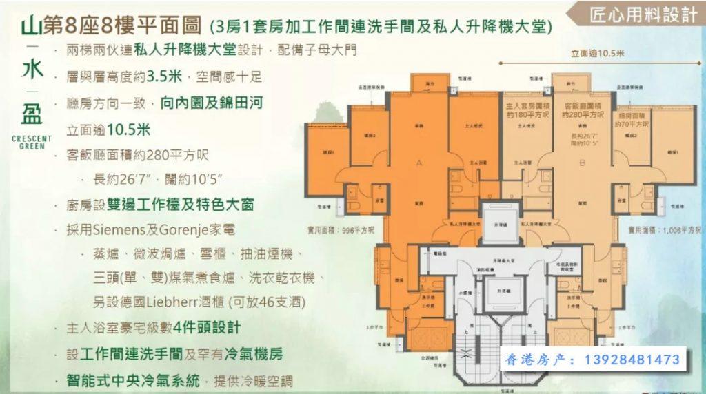 香港山水盈户型图014