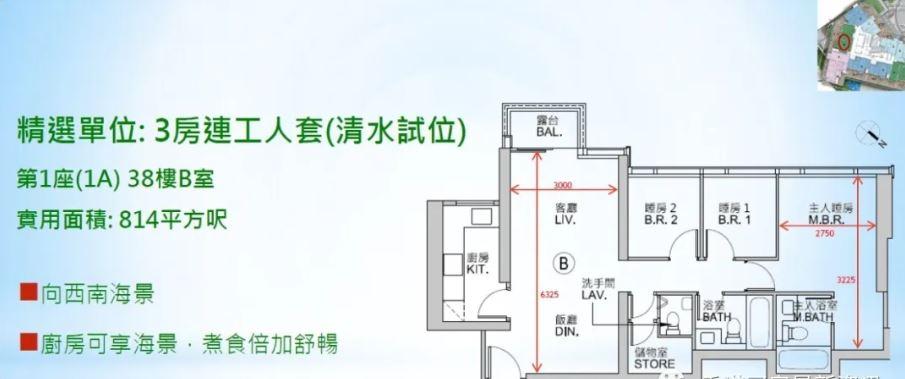 OCEAN MARINI三房户型图