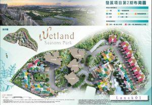 Wetland Seasons Park2期