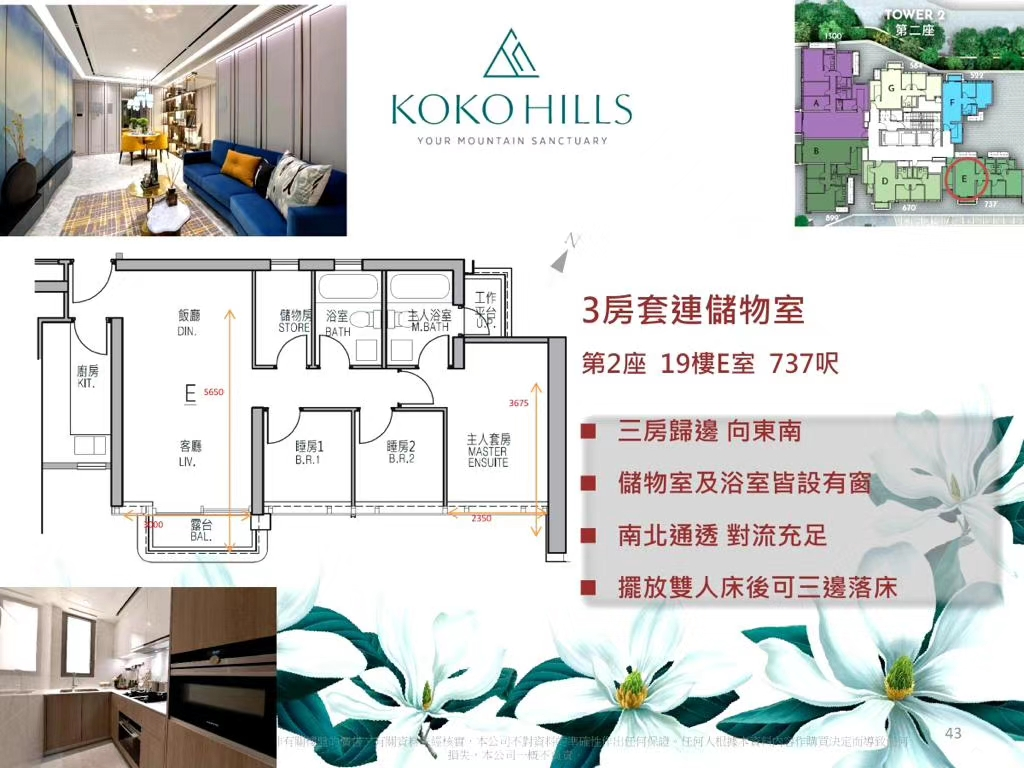 茶果岭KOKO HILLS4房户型图