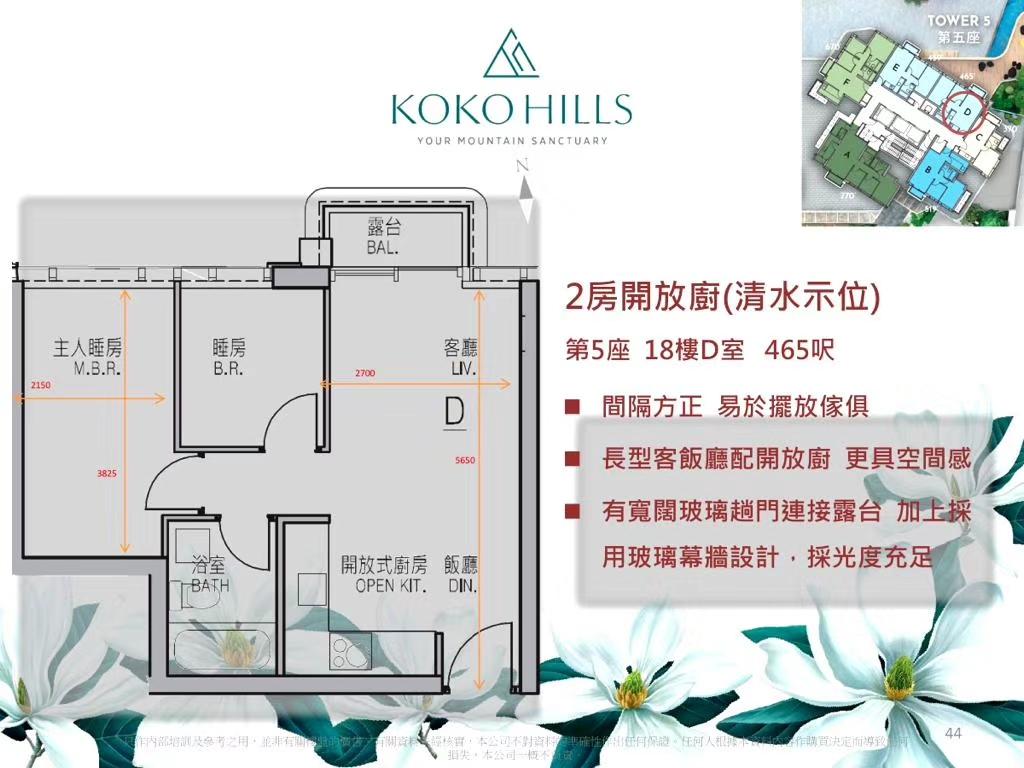 茶果岭KOKO HILLS2房户型图