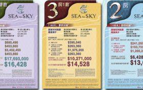sea to sky房价