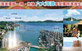 香港御海湾
