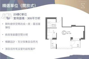 香港傲寓户型图(开放式)