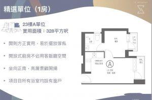 香港傲寓户型图(1房1厅)