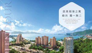 香港帝御星海景