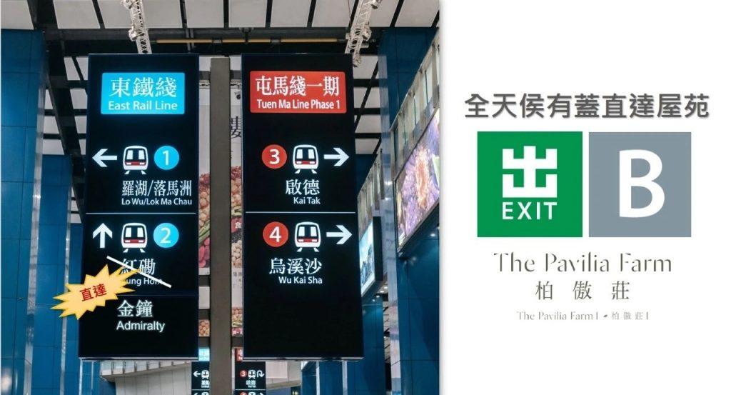 柏傲庄位于大围地铁站