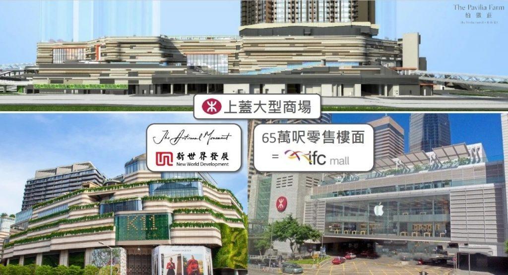 香港柏傲庄设大型商场