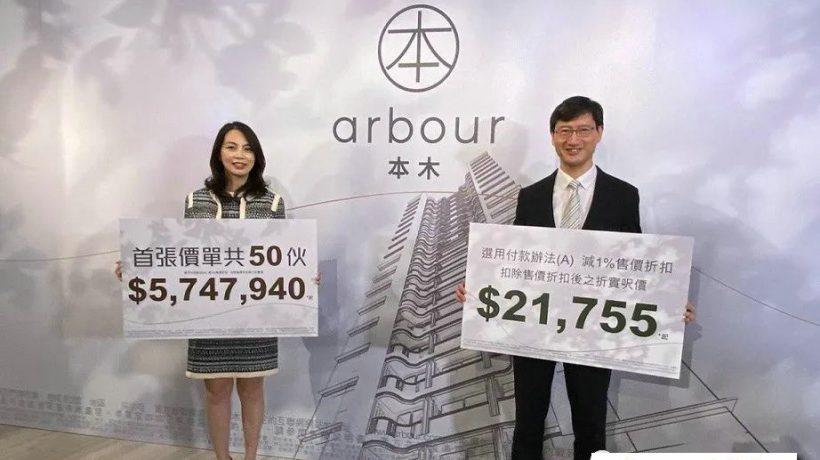 香港房产本木