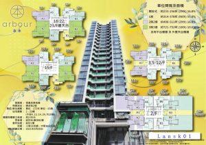 香港本木户型图