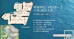 香港LP10户型图 (9)