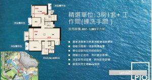 香港LP10户型图 (5)