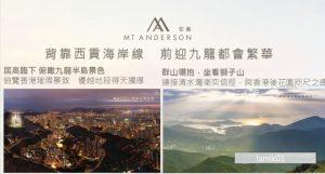 香港安峰介绍 (8)