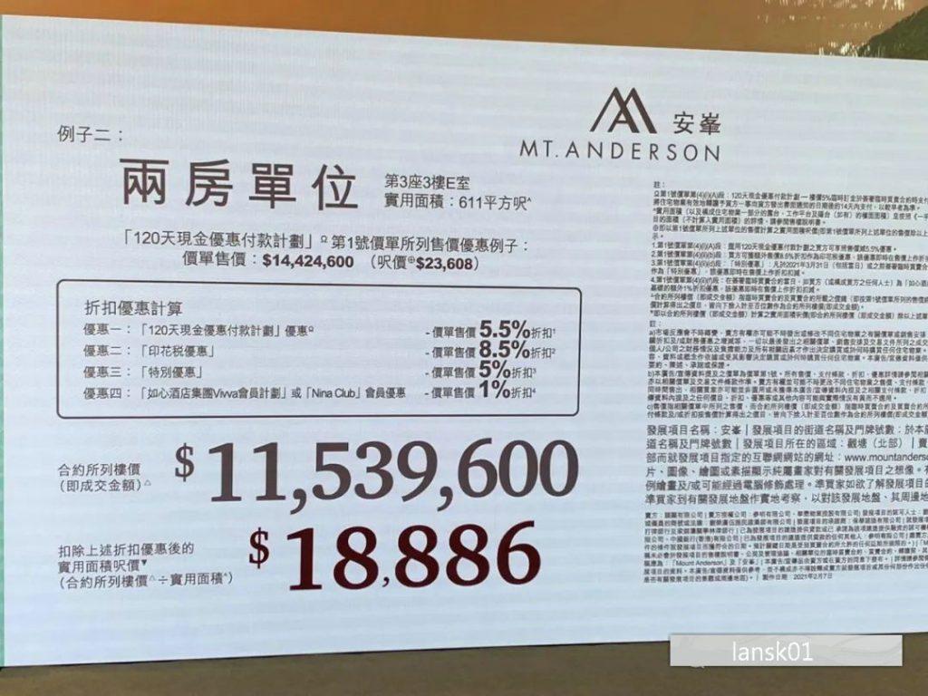 香港新楼盘安峰价格 (3)