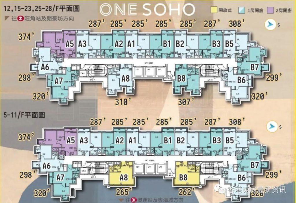 香港one soho户型图