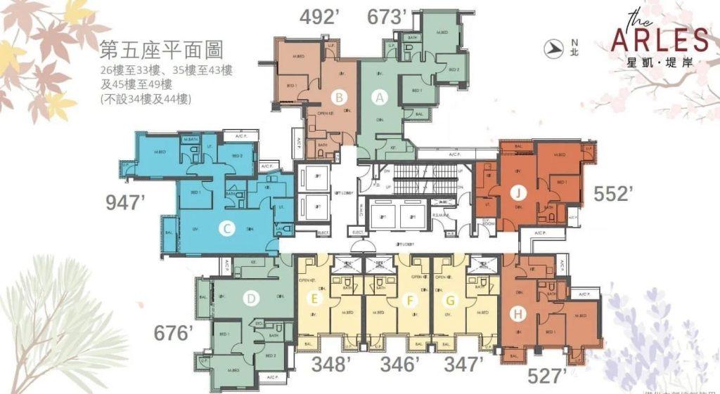 香港星凯堤岸户型图 (第5座)