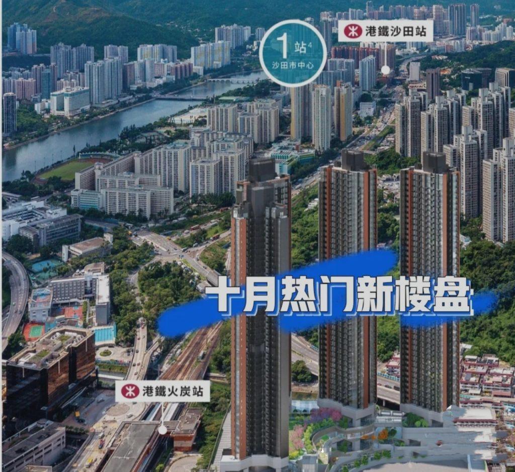 香港星凯堤岸近火炭地铁站